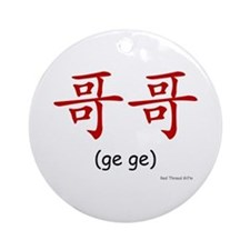 Ge Ge (Chinese Char. Red) Ornament (Round)
