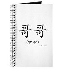 Ge Ge (Chinese Char. Black) Journal