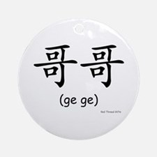 Ge Ge (Chinese Char. Black) Ornament (Round)