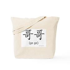 Ge Ge (Chinese Char. Black) Tote Bag