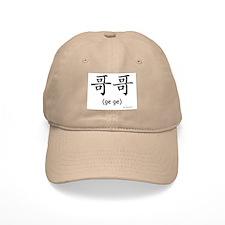 Ge Ge (Chinese Char. Black) Baseball Cap