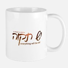 Yesh Tikvah Mug