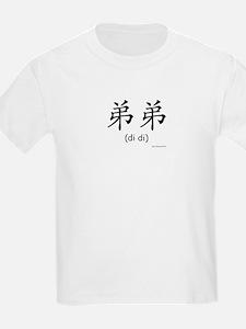 Di Di (Chinese Char. Red) Kids T-Shirt