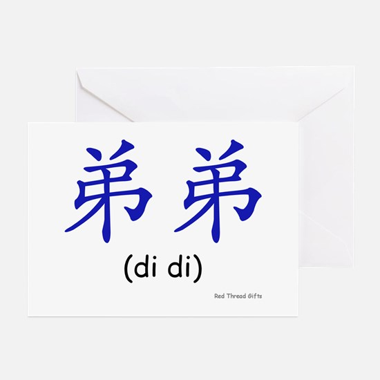 Di Di (Chinese Char. Blue) Greeting Cards