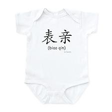 Cousin (Chinese Char. Black) Infant Bodysuit