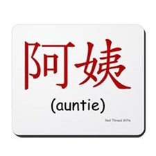 Auntie (Chinese Char. Red) Mousepad