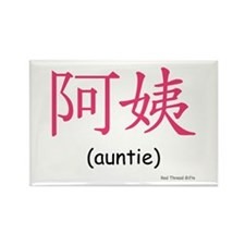 Auntie (Chinese Char. Red) Rectangle Magnet