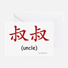 Uncle (Chinese Char. Red) Greeting Cards