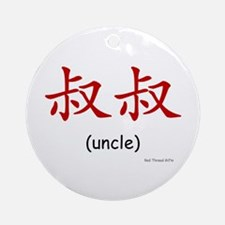 Uncle (Chinese Char. Red) Ornament (Round)