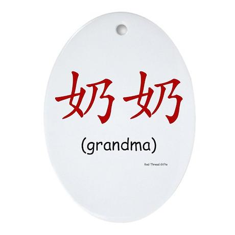 Nai Nai: Grandma (Chinese Char Red) Ornament (Ov.)