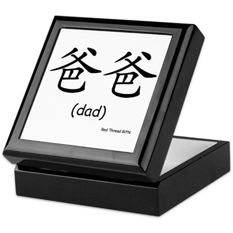 Dad (Chinese Char. Black) Keepsake Box