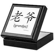 Lao Ye: Grandpa (Chinese Char. Black) Keepsake Box