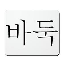 Baduk in Korean Mousepad