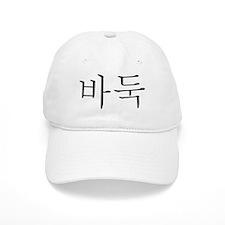 Baduk in Korean Baseball Cap