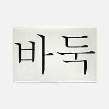 Baduk in Korean Rectangle Magnet (10 pack)