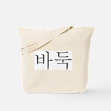 Baduk in Korean Tote Bag