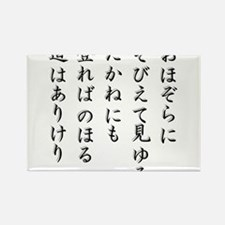 Ambition (Japanese text) Rectangle Magnet