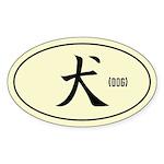 DOG - Japanese Kanji Symbol Sticker