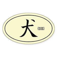 DOG - Japanese Kanji Symbol Decal