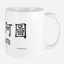 Vanuatu in Chinese Mug