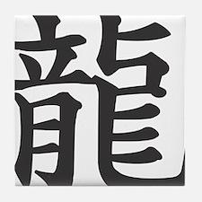 """Dragon"" Kanji Tile Coaster"
