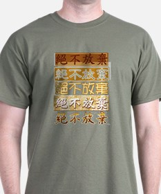 """""""Never Give Up"""" Black T-Shirt ~ Gold/Browncoat"""