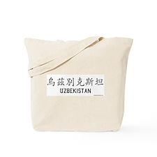 Uzbekistan in Chinese Tote Bag