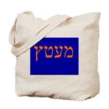 The Amazing Mets Tote Bag