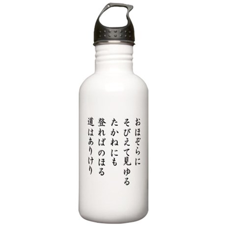 Ambition (Japanese text) Water Bottle