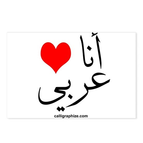 I heart Arabic Postcards (Package of 8)