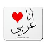 I heart Arabic Mousepad