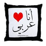 I heart Arabic Throw Pillow