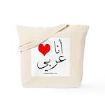 I heart Arabic Tote Bag