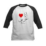 I heart Arabic Kids Baseball Jersey