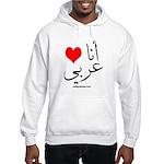 I heart Arabic Hooded Sweatshirt