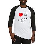 I heart Arabic Baseball Jersey