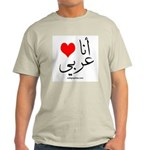 I heart Arabic Light T-Shirt