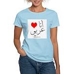 I heart Arabic Women's Light T-Shirt