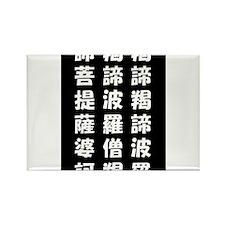 HEART SUTRA Art (POP Font) White on Black Rectangl