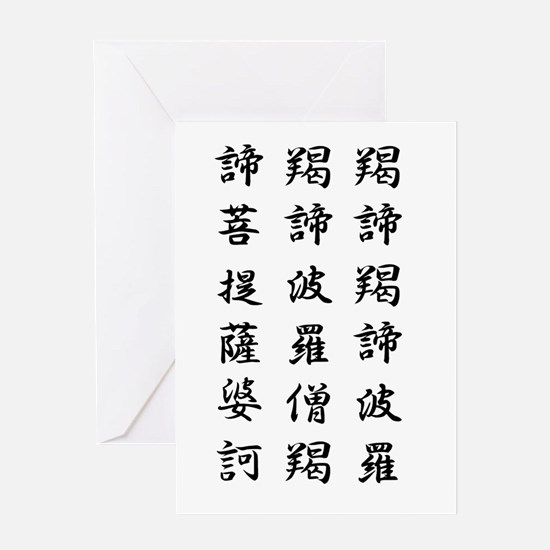 HEART SUTRA (Semi-cursive script) Black on White G