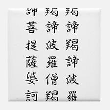 HEART SUTRA (Semi-cursive script) Black on White T
