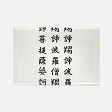 HEART SUTRA (Semi-cursive script) Black on White R