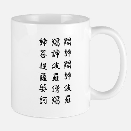 HEART SUTRA (Semi-cursive script) Black on White M