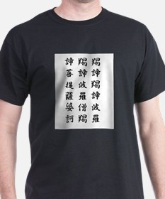HEART SUTRA (Semi-cursive script) Black on White T