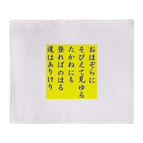 Ambition (Japanese text) BoY Throw Blanket