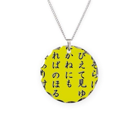 Ambition (Japanese text) BoY Necklace