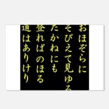 Ambition (Japanese text) YoB Postcards (Package of