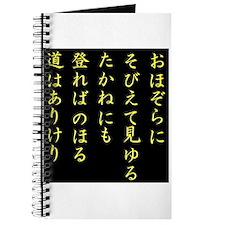 Ambition (Japanese text) YoB Journal