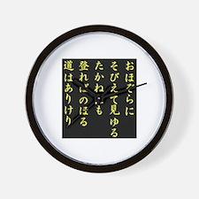 Ambition (Japanese text) YoB Wall Clock