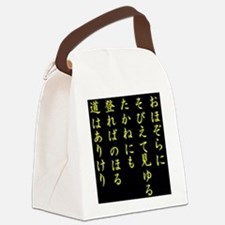 Ambition (Japanese text) YoB Canvas Lunch Bag
